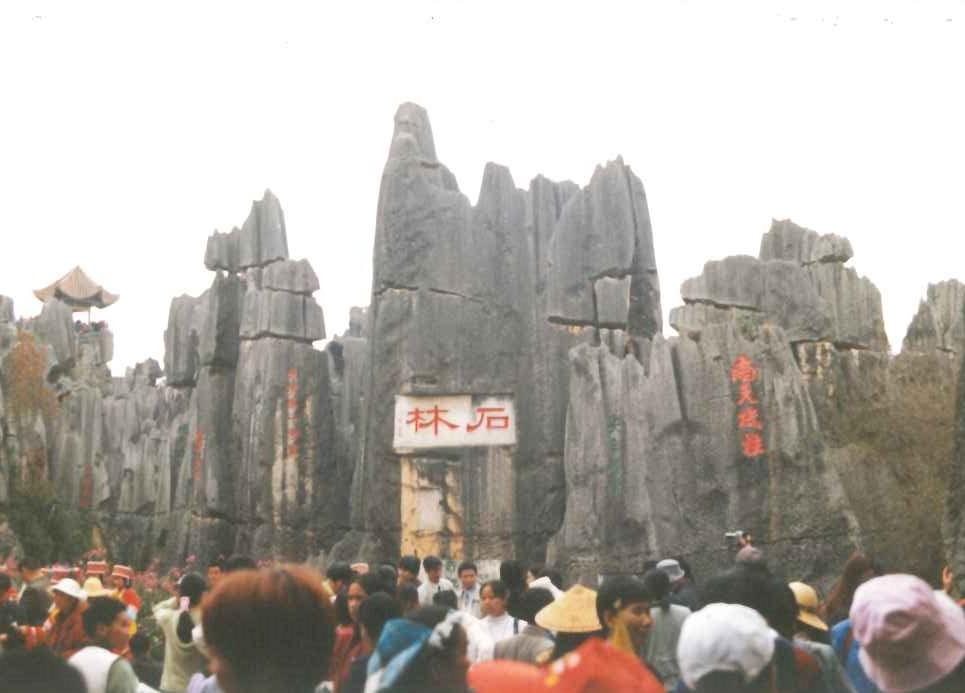 中国 石林